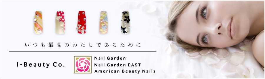 いつも最高のわたしであるために I-Beauty Co./Nail Garden/Nail Garden EAST/American Beauty Nails